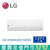 LG樂金11-12坪LSU-71DCO2/LSN-71DCO2旗艦變頻冷專冷氣_含配送到府+標準安裝【愛買】