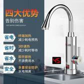 水龍頭電熱水龍頭速熱加熱過水熱小廚寶熱水器   color shop