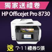 【限時加碼送500元7-11禮券】HP OfficeJet Pro 8730 / OJ 8730 頂級商務旗艦機 /適用 NO.955/NO.955XL
