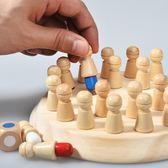 兒童記憶力專注力訓練記憶棋類益智玩具 全館免運