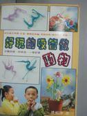 【書寶二手書T1/少年童書_HKK】好玩的吸管做動物_潘福坤