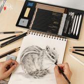素描鉛筆套裝成人手繪畫畫筆工具專業初學者 【格林世家】