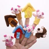 三隻小豬故事手指偶 8入組 安撫玩具 手指玩具 童話故事