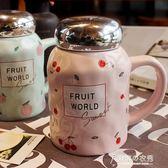 韓國創意水果陶瓷杯子大容量馬克杯茶杯情侶杯學生可愛牛奶杯帶蓋 街頭布衣