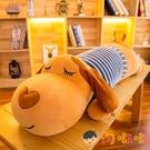 狗狗毛絨玩具睡覺抱枕公仔兒童禮物趴趴狗【淘嘟嘟】