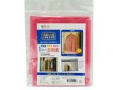 【好市吉居家生活】生活大師UdiLife S9199 貼心衣套防塵袋(2入)