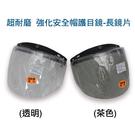 【雨眾不同】安全帽鏡片 護鏡 三扣專用 -長鏡片