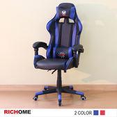 【RICHOME】V1電競椅-2色藍色