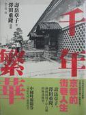 【書寶二手書T9/旅遊_MLK】千年繁華-京都的街巷人生_壽岳章子、澤田重隆