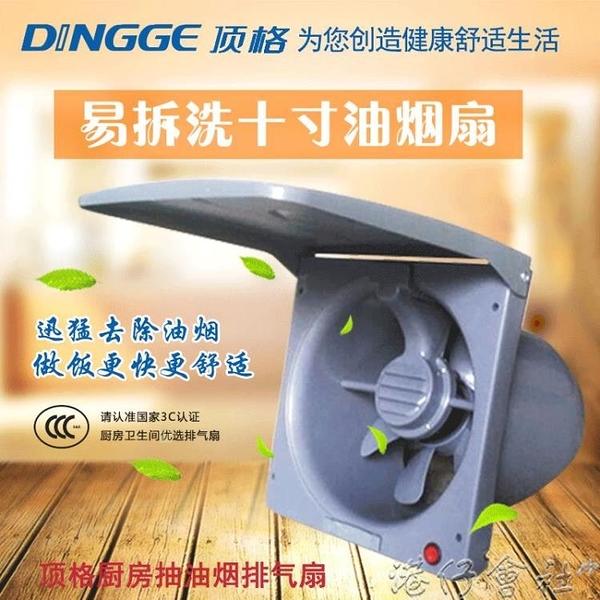 通風扇 10寸易拆洗型廚房油煙換氣扇排氣扇排風扇窗式墻式強力油煙抽風機 交換禮物