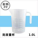 耐熱PP刻度帶把量杯1000ML 塑膠量...