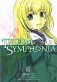 (二手書)Tales of Symphonia交響曲傳奇(2)