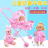 過家家玩具小推車兒童女孩玩具帶娃娃手推車折疊車【奇趣小屋】