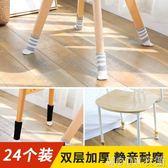 凳腳套 針織椅子腳套耐磨靜音桌腿桌腳椅子腿保護套凳子腳套防滑桌椅腳墊 京都3C