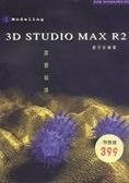 二手書博民逛書店 《3D Studio Max R2霹靂磁場1 Modeling》 R2Y ISBN:9579650292