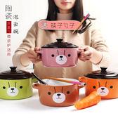 泡麵碗陶瓷帶蓋家用吃飯碗日式創意可愛大號湯碗學生大碗微波爐碗 【店慶8折促銷】