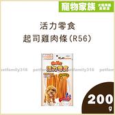 寵物家族-活力零食-起司雞肉條(CR56)200g