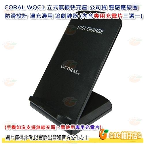 CORAL WQC1 立式無線快充座 公司貨 雙感應線圈 防滑設計 邊充邊用 追劇神器 (內含充電片三選一)
