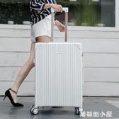 拉桿箱24寸旅行箱28密碼皮箱子20小型大學生潮男女行李箱網紅ins ATF蘑菇街小屋
