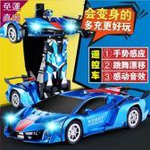 感應變形遙控漂移汽車玩具金剛機器人充電動兒童男女孩變身賽車【全館免運限時八五折】