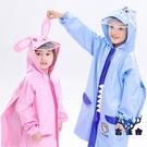 兒童雨衣防水寶寶雨披小童男女童小孩幼稚園大童可愛【古怪舍】