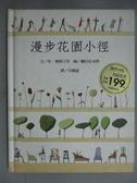 【書寶二手書T6/繪本_GOU】漫步花園小徑_珍.奧斯汀等/文