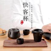 聖誕交換禮物黑紫砂快客杯一壺二杯2兩人日式便攜旅行茶具套裝便攜包功夫陶瓷xw