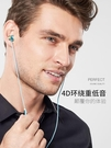 耳機H7耳機入耳式石墨烯重低音炮手機K歌帶麥耳塞 俏女孩