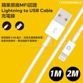 iphone 充電線 傳輸線 2米 犀牛盾 MFi認證 Lightning iPhone 11 12 Pro 7 8 Max XS SE2