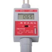 水分測定儀 SC-3B型 糧食水分測量儀 糧食水分儀 糧食水分測試儀 糧食測水儀YTL 皇者榮耀3C