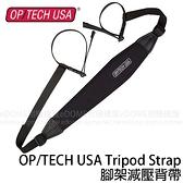 OP/TECH USA Tripod Strap 腳架減壓背帶 黑色 (6期0利率 免運 正成貿易公司貨) 美國製 OT 1201012