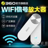 360WIFI信號放大器無線中繼器家用路由器信號增強信號擴展器R1  小時光生活館