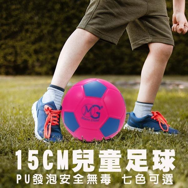 【南紡購物中心】【MACRO GIANT】兒童15CM運動足球