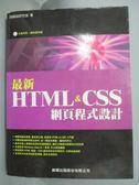 【書寶二手書T2/網路_YCC】最新 HTML&CSS 網頁程式設計_原價520_施威銘_無光碟