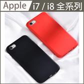 【水洗矽膠】iPhone 7 8 Plus 液態矽膠 手機殼 軟殼 全包覆防摔殼 耐髒 保護套 超薄 糖果色 i7 i8