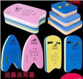 兒童浮板卡通男童浮漂初學者游泳裝備學游泳加厚打水板