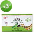 【丞永庭】印加果油膠囊(500mg/粒x60粒)/盒-3盒/組,特價↘