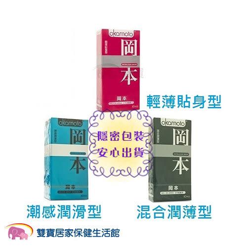 Okamoto岡本 SKINLESS SKIN 輕身極薄型 潮感潤滑型 混合潤薄型 保險套衛生套 10片裝1盒入