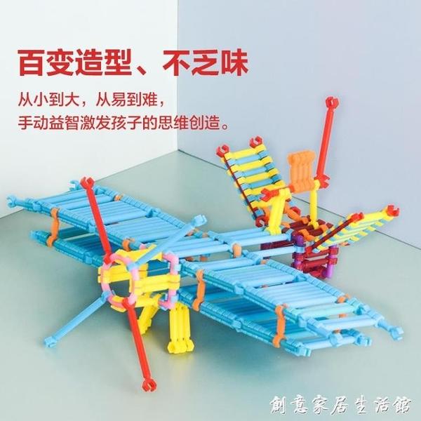 聰明棒智力開發益智塑料拼裝小孩女男孩兒童玩具3-6-8歲拼插積木 創意家居