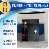 高雄/台南/屏東門禁 不鏽鋼防水盒 門口機 對講機 戶外室外用防水盒 防水罩 防水箱 開關箱