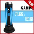 SAMPO聲寶五段式電動剪髮刀EG-Z1...