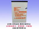 【駿霆-高容量防爆電池】行車記錄器-專用電池- BL-4C 原電製程