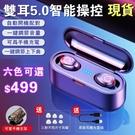 無線藍芽耳機 F9迷你無線雙耳 5.0超小迷你隱形藍牙耳機耳塞式入耳式運動跑步【現貨快速出貨】