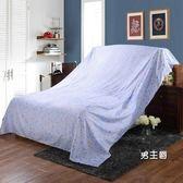 蓋家具的防塵布 沙發防塵布罩 遮塵床罩裝修擋灰遮灰布大蓋布蓋巾(一件免運)