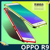 OPPO R9 雙色金屬邊框 航空鋁合金 撞色螺絲款 可掛繩 超薄簡約 保護套 手機套 手機殼 歐珀