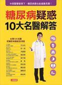 糖尿病疑惑10大名醫解答