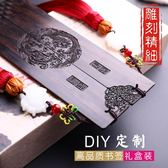 創意復古典文藝紅木書簽中國風禮物黑檀木質金屬書簽學生用DIY   ♡初見♡