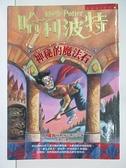 【書寶二手書T1/一般小說_C46】哈利波特-神秘的魔法石_J. K. 羅琳