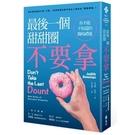 最後一個甜甜圈不要拿(你不能不知道的職場禮儀)(3版)