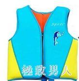 救生衣 專業助泳衣浮力背心學游泳漂流浮潛 YM635【極致男人】
